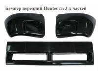Бампер передний HUNTER из 3-х частей